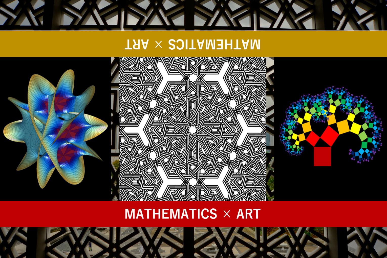 数学アート