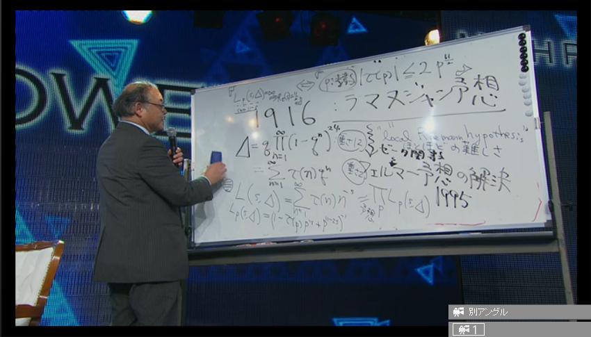 ラマヌジャン予想について説明する黒川教授