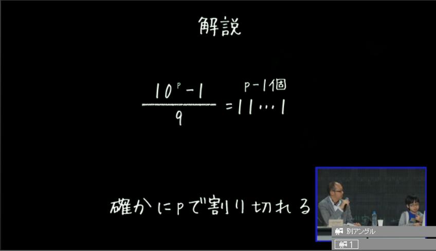 解説する響生くん(右)と、大人のための数学教室「和」の八田先生(左)