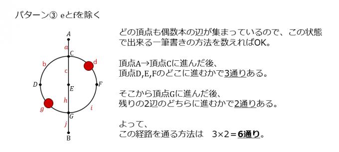 2016_kaitou_7