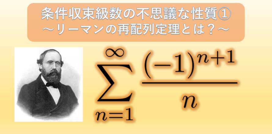 条件収束級数の不思議な性質①   数学・統計教室の和から株式会社